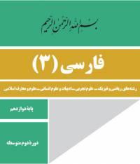 دانلود سوالات فارسی ۳ امتحان نهایی خرداد ۹۸ به همراه پاسخنامه دقیق